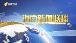 《海南新闻联播》2020年10月28日