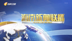 《海南新闻联播》2020年10月22日