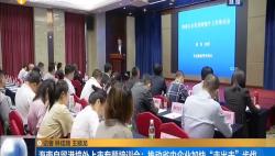 """海南自贸港境外上市专题培训会:推动省内企业加快""""走出去""""步伐"""