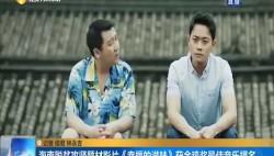 海南脱贫攻坚题材影片《幸福的滋味》获金鸡奖最佳音乐提名