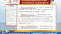 中央媒体聚焦海南自贸港半年建设:一系列政策陆续落地 自贸港建设顺利开局