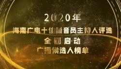2020年海南广电十佳播音员主持人评选广播候选人榜单
