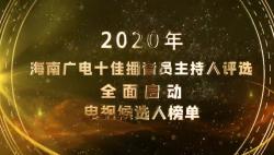 2020年海南广电十佳播音员主持人评选电视候选人榜单