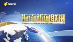 《海南新闻联播》2021年02月25日