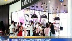 """""""五一""""假期经济观察 海南离岛免税吸金9.93亿元 购物件数134.5万件"""