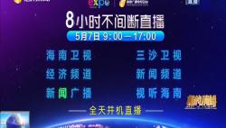 相约消博会 海南广电5大渠道并机直播 推动场内外零时差分享
