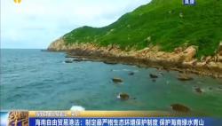 海南自由贸易港法:制定最严格生态环保制度 保护海南绿水青山