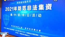 海南启动防范非法集资宣传月活动