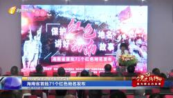 学党史 践行动 我为群众办实事  海南省首批71个红色地名发布