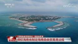 《海南自由贸易港法》赋能自贸港