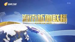 《海南新闻联播》2021年08月02日