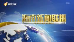 《海南新聞聯播》2021年10月12日