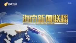 《海南新聞聯播》2021年10月13日