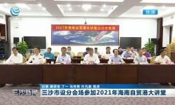 三沙市设分会场参加2021年海南自贸港大讲堂