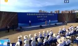 海南自贸港建设项目2021年度第三批集中开工 沈晓明宣布开工 冯飞致辞