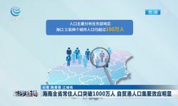 海南全省常住人口突破1000万人 自贸港人口集聚效应明显