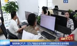 海南明確QFLP、QDLP基金企業可減按15%的稅率征收企業所得稅