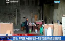 四川:男子瞒家人住重庆桥洞十年研究彩票 坚持有成果再回家