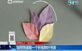 如何快速叠一个折纸树叶书签