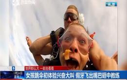 女孩跳伞初体验兴奋大叫 假牙飞出嘴巴砸中教练