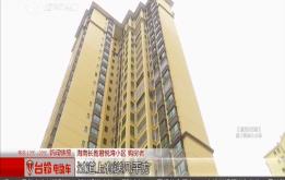 """长胜君悦湾:开发商""""先卖房后解押""""违规"""" 一房两卖""""被整改"""