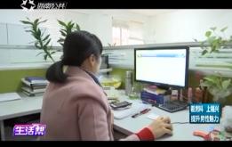 """""""钓鱼""""网站""""变脸""""诈骗 通信部门提醒注意"""