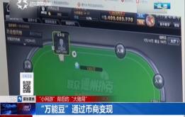 """""""小网游""""背后的""""大赌局"""" """"万能豆""""通过币商变现"""