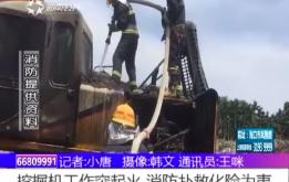 挖掘机工作突然起火 消防扑救化险为夷