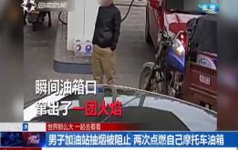 男子加油站抽烟被阻止 两次点燃自己摩托车油箱