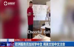 欧洲服务员加班学中文 用英文给中文注音