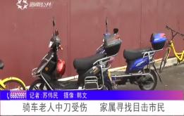 海口:骑车老人中刀受伤 家属寻找目击市民