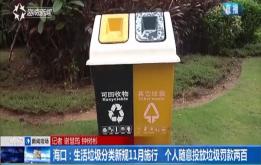 海口:生活垃圾分类新规11月施行 个人随意投放垃圾罚款两百
