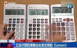 三台计算机弹奏出米津玄师的《Lemon》
