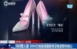 闪闪惹人爱 3000万粉粉高跟鞋有没有虏获你的心
