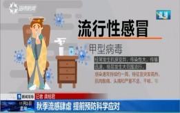 秋季流感肆虐 提前预防科学应对
