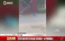 大货车撞倒摩托车后逃逸 后轮碾压一女子致其身亡