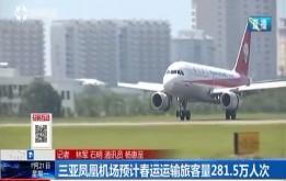 三亚凤凰机场预计春运运输旅客量281.5万人次