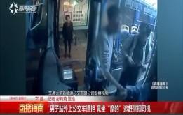 不到站想上公交被拒 男子坐摩的追赶掌掴司机