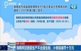 海南禾日香因生产不合格生粉、小香菇被罚十万元