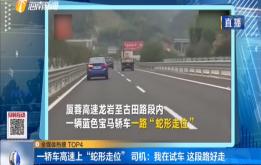 """一轿车高速上""""蛇形走位""""司机:我在试车 这段路好走"""