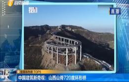 中國建筑新奇觀:山西山脊720度環形橋