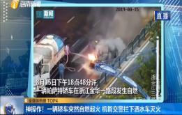 神操作!一輛轎車突然自燃起火 機智交警攔下灑水車滅火