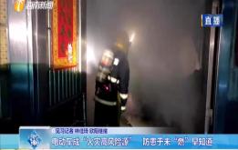 """電動車成""""火災高風險源""""  防患于未""""燃""""早知道"""