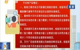 海南4批次食用農產品抽檢不合格 涉及臨高 儋州 瓊海 萬寧4市縣