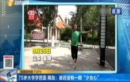 """75歲大爺學芭蕾 網友:誰還沒有一顆""""少女心"""""""