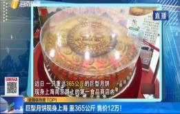 巨型月餅現身上海 重365公斤 售價12萬!