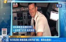 飞行员迟到 乘客直接上阵开走飞机:着急去度假!
