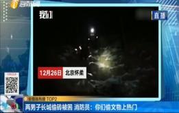 两男子长城偷砖被困 消防员:你们偷文物上热门