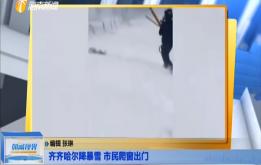 齐齐哈尔降暴雪 市民爬窗出门