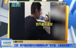 """江苏:男子酒后哭着与丈母娘倾诉心声 """"对不起,让您闺女受苦了!"""""""